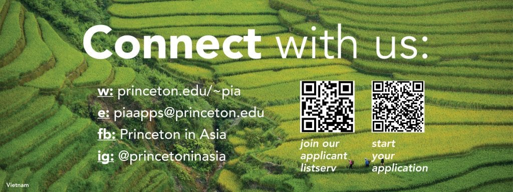 Apply Now for 2019-20 Princeton in Asia Fellowships