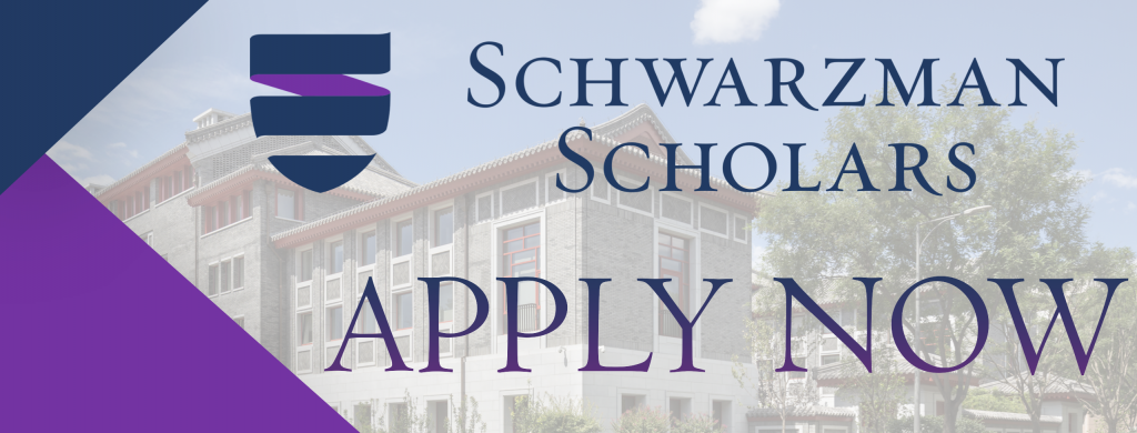 Applications Open for the Schwarzman Scholars Program in China